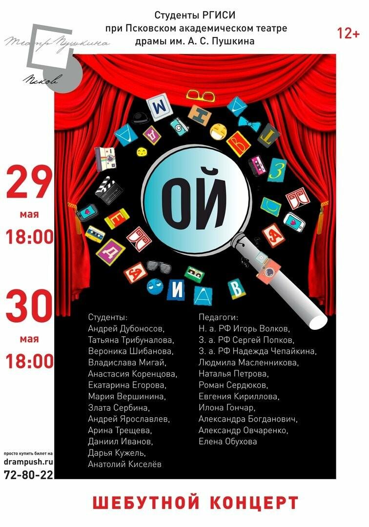 29 мая в Пскове пройдет необычный концерт , фото-1
