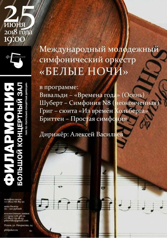 Молодежный симфонический оркестр «Белые ночи» выступит в Пскове, фото-1