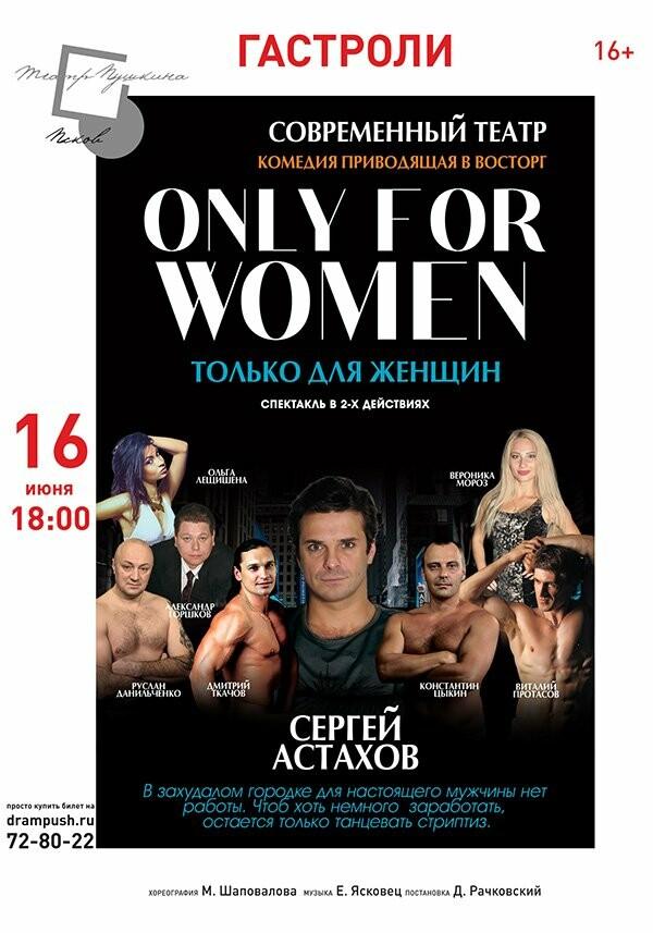 Мужскую комедию «Только для женщин» покажут на сцене Псковского театра драмы, фото-1