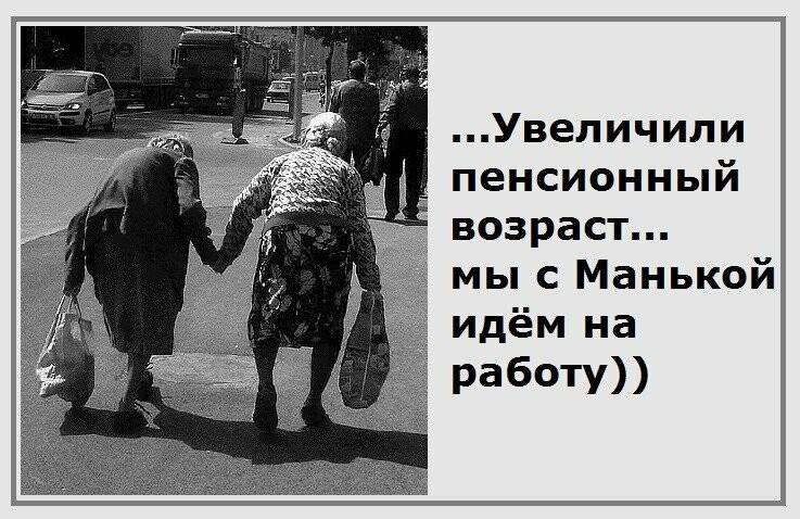 Правительство РФ объявило параметры повышения пенсионного возраста, фото-2