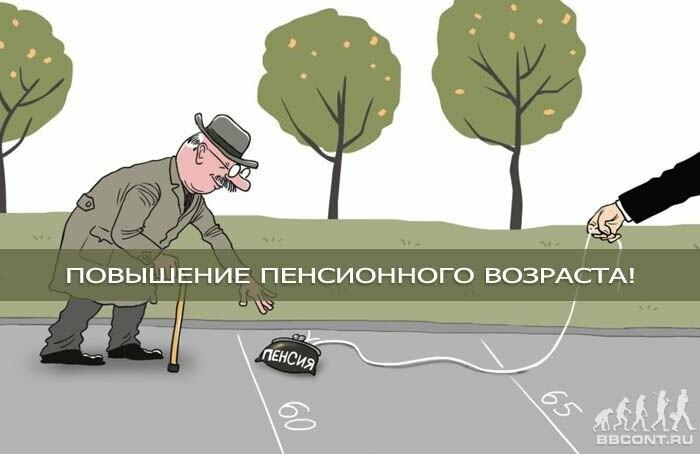 Правительство РФ объявило параметры повышения пенсионного возраста, фото-4