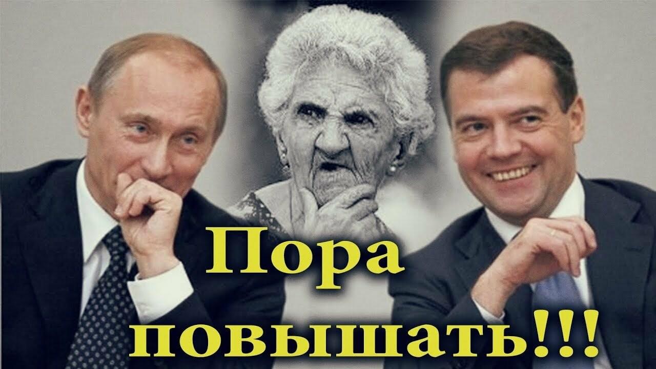 Правительство РФ объявило параметры повышения пенсионного возраста, фото-1