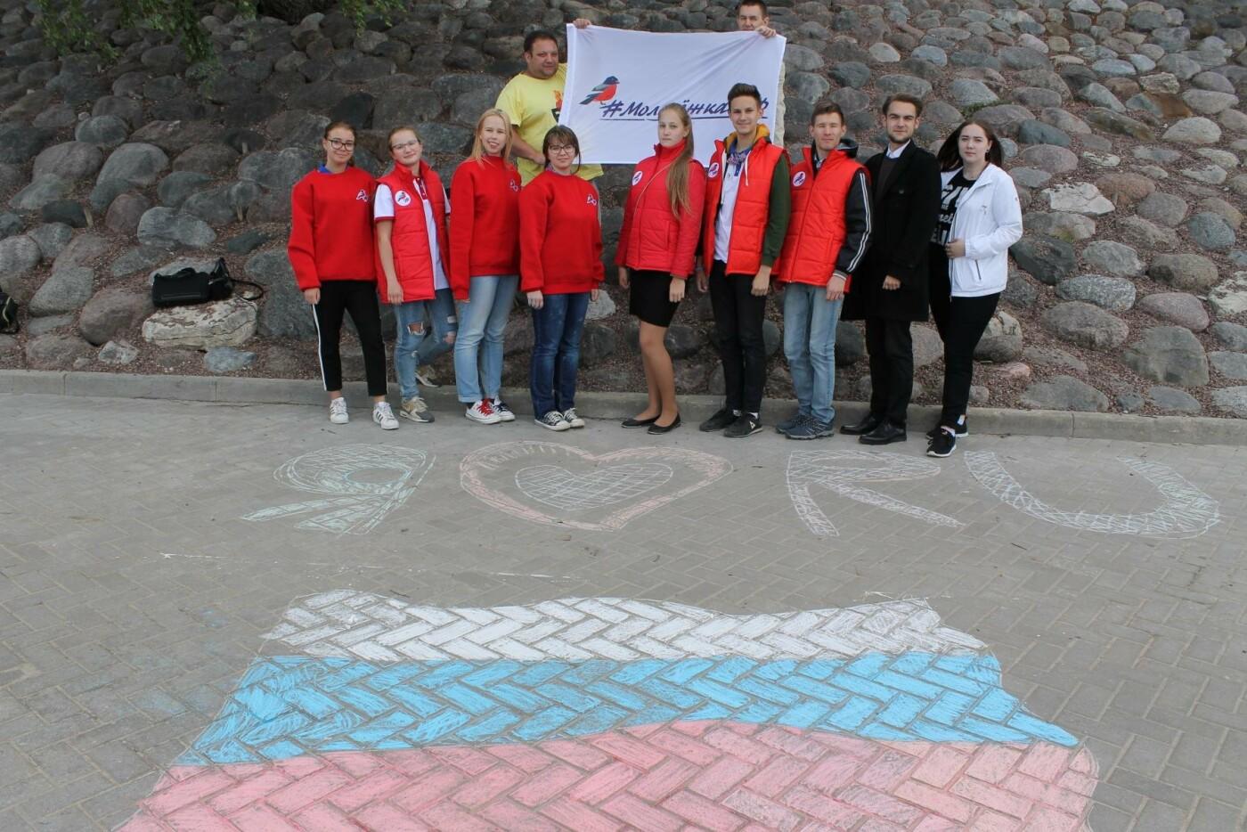 «Молодежка ОНФ» в Псковской области провела акцию ко Дню России, фото-1