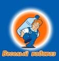Веселый водовоз, доставка воды В Пскове