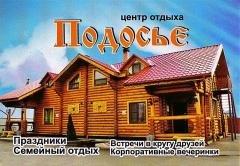 Подосье. Русская баня, бассейн, караоке в Пскове