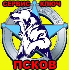 СЕРВИС-КЛЮЧ, служба аварийного вскрытия замков,изготовления ключей,продажа замков.