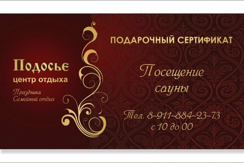 Псков сертификат в подарок 36