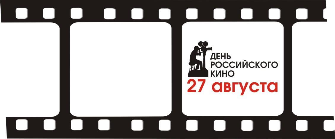 Картинки к дню российского кино 27 августа