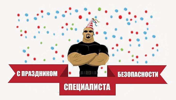Поздравление с днем рождения сотруднику службы безопасности